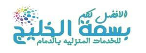 بسمة الخليج لنقل عفش بالدمام  0548301073  ومكافحة الحشرات وتنظيف سجاد وخزانات مياة وكشف تسريبات